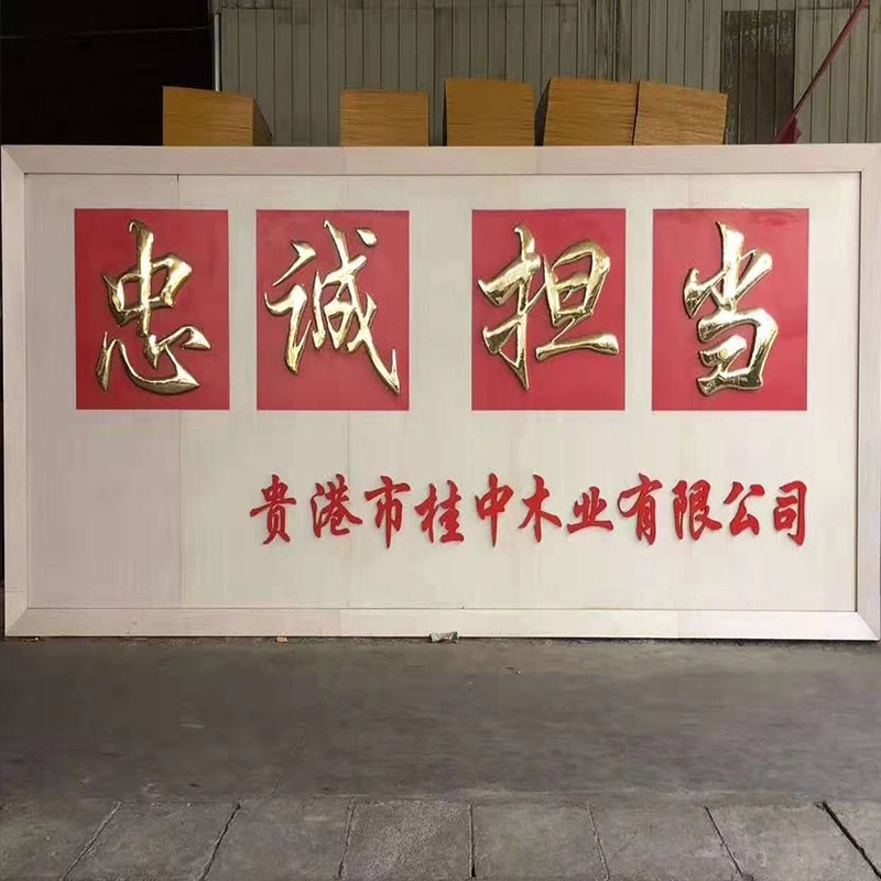 Display of Chinese wood industry base in Guangxi Zhuang Autonomous Region, Guigang